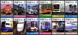 鉄道ファン(1993年)