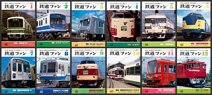 鉄道ファン(1980年)