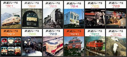 鉄道ジャーナル(1972年)