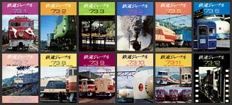 鉄道ジャーナル(1973年)