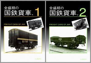 全盛期の国鉄貨車