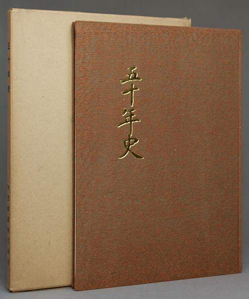 井笠鉄道 五十年史