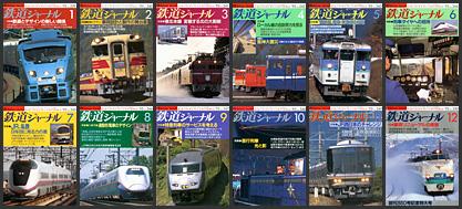 鉄道ジャーナル(1995年)
