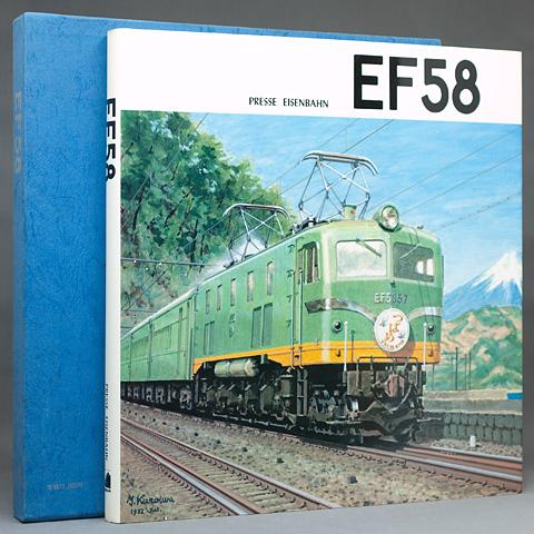 EF58(プレス・アイゼンバーン)