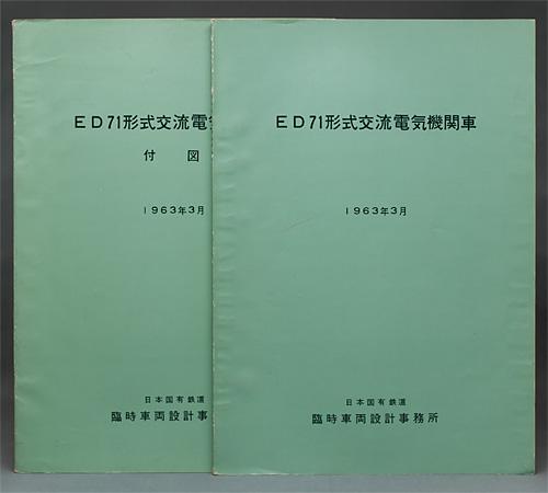 ED71形式交流電気機関車