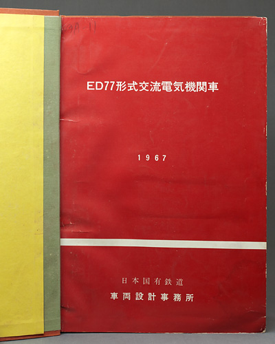 ED77形式交流電気機関車 説明書及び付図