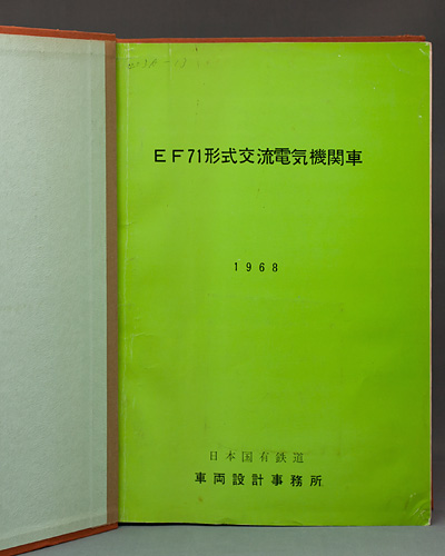 EF71形式交流電気機関車 説明書及び付図(合本2冊セット)