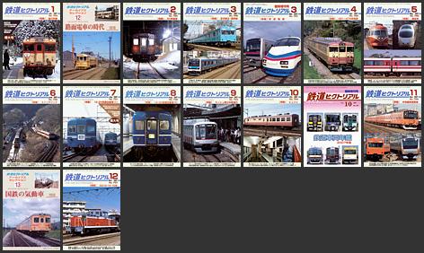 鉄道ピクトリアル(2007年)