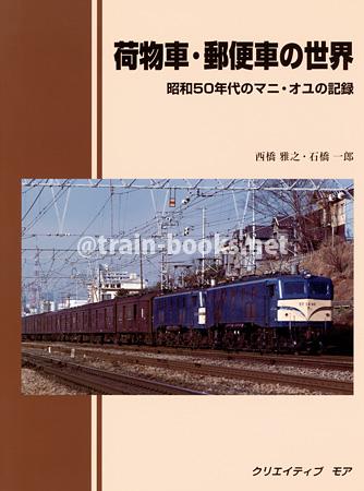 荷物車・郵便車の世界 昭和50年代のマニ・オユの記録