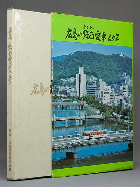 広島の路面電車65年