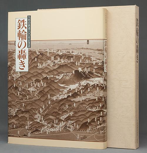 鉄輪の轟き(九州の鉄道100年記念誌)