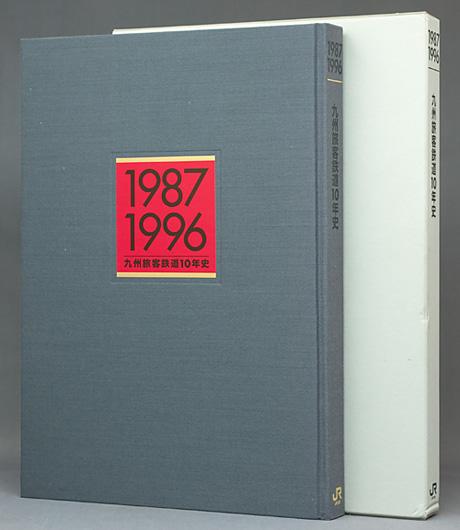 九州旅客鉄道10年史 1987-1996