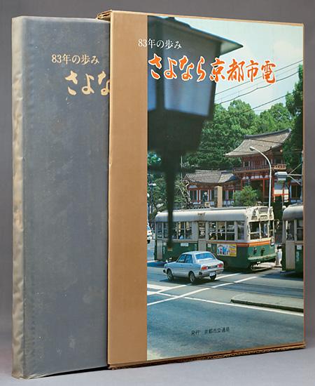 83年の歩み さよなら京都市電