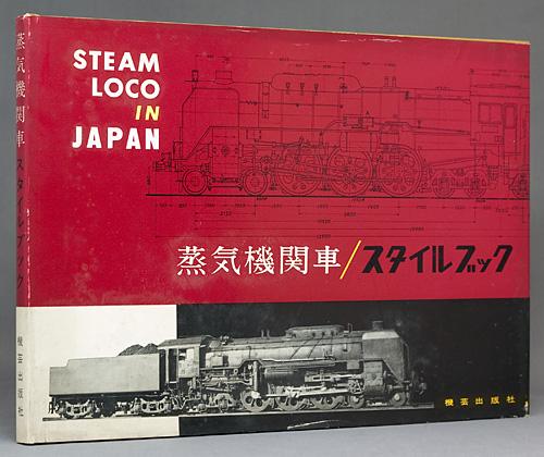 蒸気機関車スタイルブック