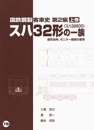 国鉄鋼製客車史 第2編 スハ32(スハ32600)形の一族 上巻