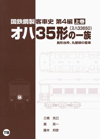 国鉄鋼製客車史 第4編 オハ35(スハ33650)形の一族 上巻
