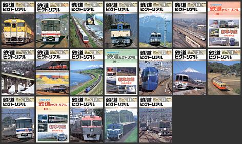 鉄道ピクトリアル(1993〜1998年)