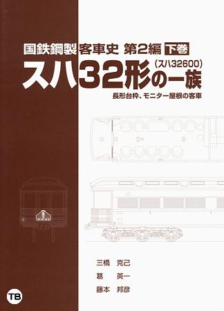 国鉄鋼製客車史 第2編 スハ32(スハ32600)形の一族 下巻