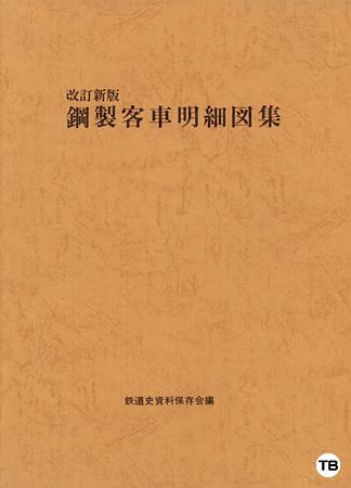 鋼製客車明細図集(改訂新版)