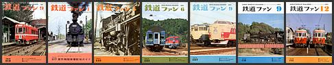 鉄道ファン(1970・1971・1972・1973年)