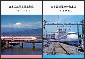 日本国鉄電車特集集成