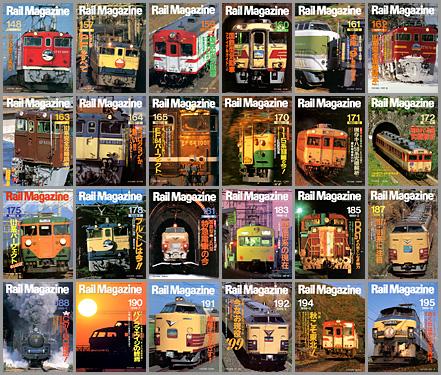 Rail Magazine(1996〜1999年)