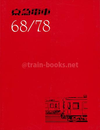 京急電車 68/78