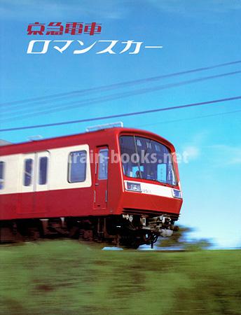 京急電車 ロマンスカー