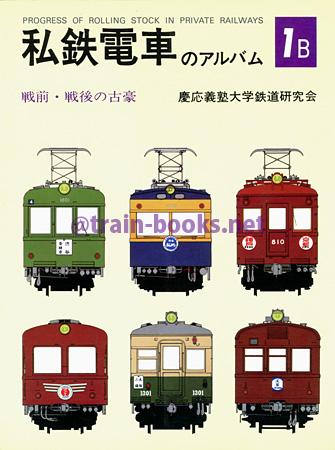 私鉄電車のアルバム 1B