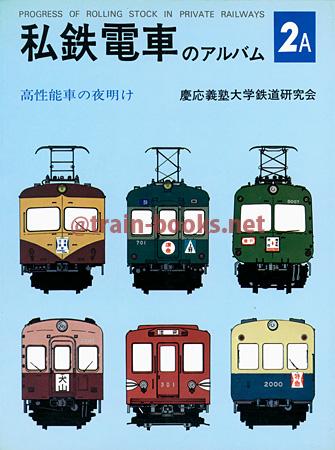 私鉄電車のアルバム 2A