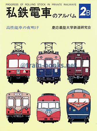 私鉄電車のアルバム 2B