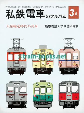 私鉄電車のアルバム 3A