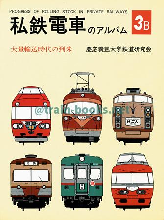 私鉄電車のアルバム 3B