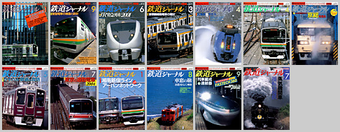 鉄道ジャーナル(2000〜2009年)