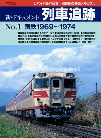 新ドキュメント 列車追跡 No.1 国鉄(1969~1974)