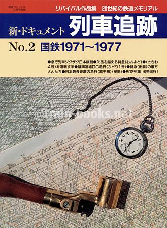 新ドキュメント 列車追跡 No.2 国鉄(1971~1977)