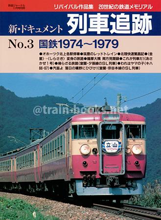 新ドキュメント 列車追跡 No.3 国鉄(1974~1979)