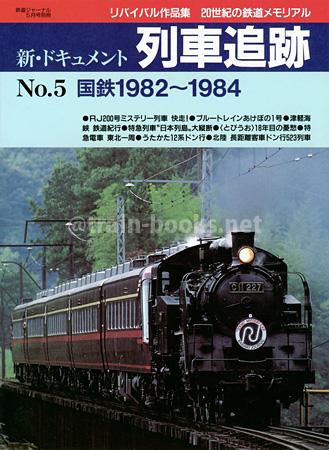 新ドキュメント 列車追跡 No.5 国鉄(1982~1984)