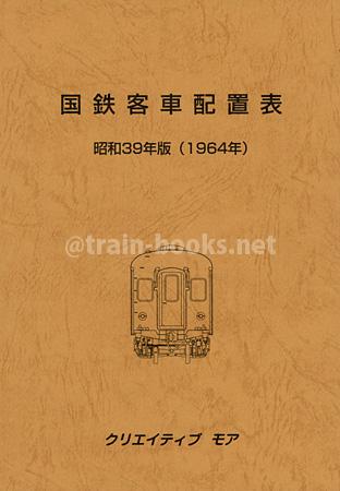 国鉄客車配置表 昭和39年版