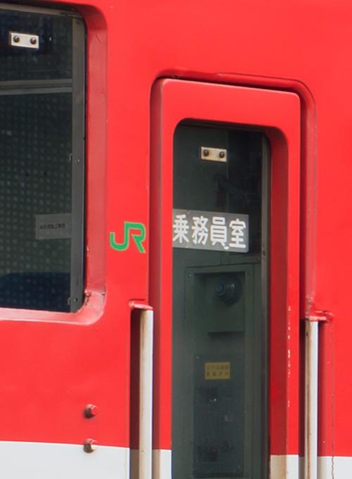 キハ48 523のJRマーク