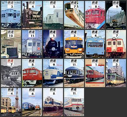 鉄道ピクトリアル(1967〜1969年)