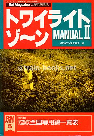 RM POCKET 5 トワイライトゾーン・マニュアル 2