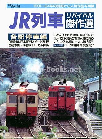鉄道ジャーナル別冊No.45 JR列車 リバイバル傑作選 各駅停車編