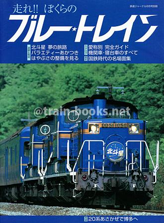 鉄道ジャーナル別冊No.46 走れ!! ぼくらのブルートレイン