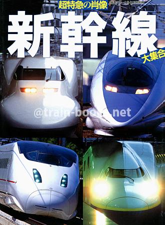 鉄道ジャーナル別冊No.48 新幹線大集合