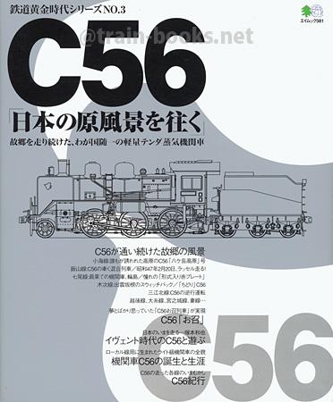 C56「日本の原風景を往く」(鉄道黄金時代シリーズ No.3)