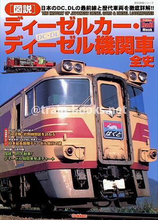 歴史群像シリーズ[図説]ディーゼルカー・ディーゼル機関車全史