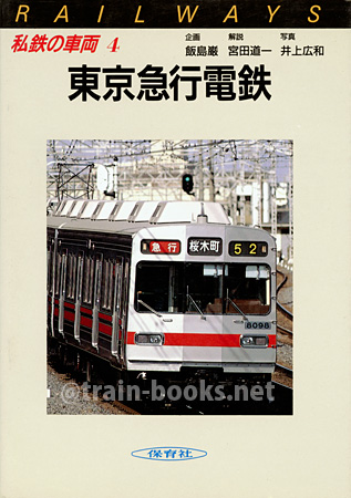 私鉄の車両 4 東京急行電鉄