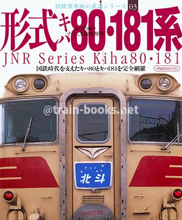 国鉄型車両系譜シリーズ03 形式キハ80・181系