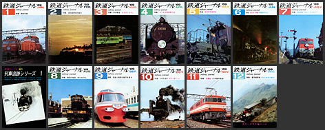 鉄道ジャーナル(1969年)
